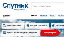 Поисковый_сервис_Спутник