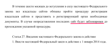 council_gov_ru_media_files_41d4cf9e60fa806fa8f2_pdf